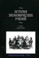 История экономических учений. Учебник для ВУЗов
